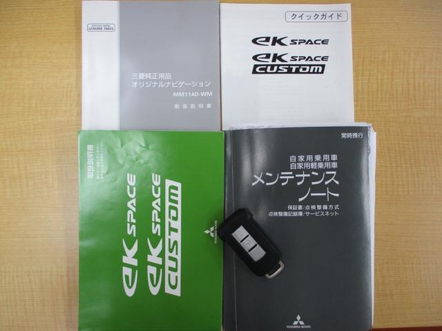 「三菱」「eKスペース」「コンパクトカー」「東京都」の中古車69