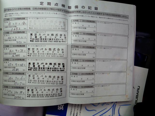 2.5i B-スポーツ アイサイト 高音質マッキントッシュ(9枚目)