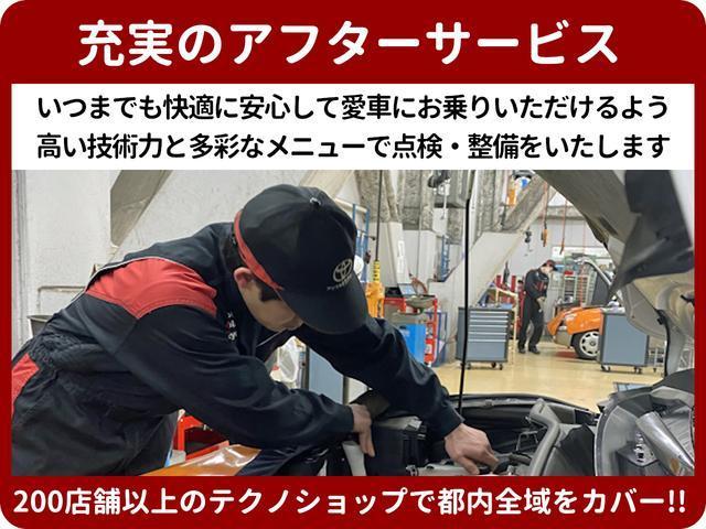 ご購入後、いつまでも快適に安心して愛車にお乗りいただけるよう、高い技術力と多彩なメニューで点検・整備をいたします。200店舗以上のテクノショップで東京都内全域をカバーしています!!