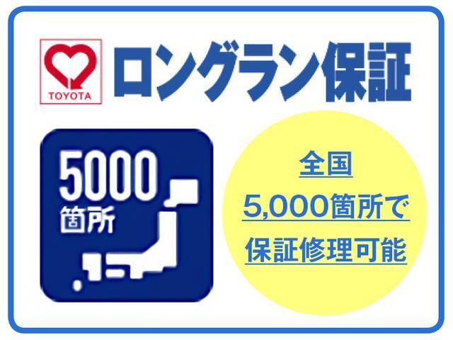 万が一の場合も、約60項目5,000部品が保証対象ですのでご安心ください。