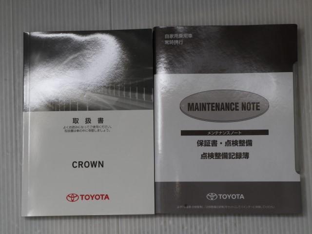 ロイヤルサルーンG i-Four衝突軽減ブレーキ・本革シート(20枚目)