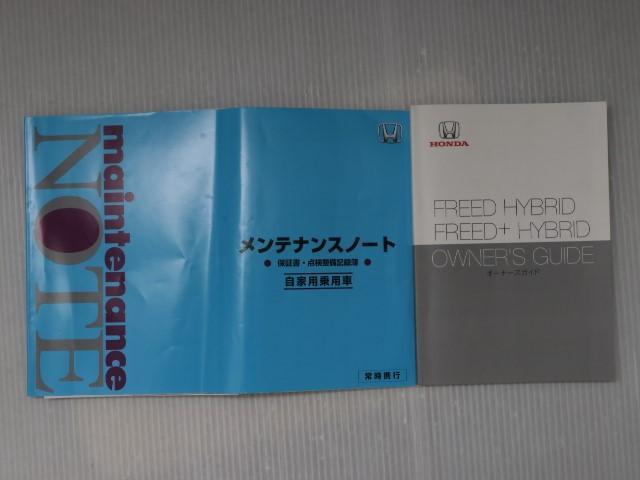 「ホンダ」「フリード」「ミニバン・ワンボックス」「東京都」の中古車20