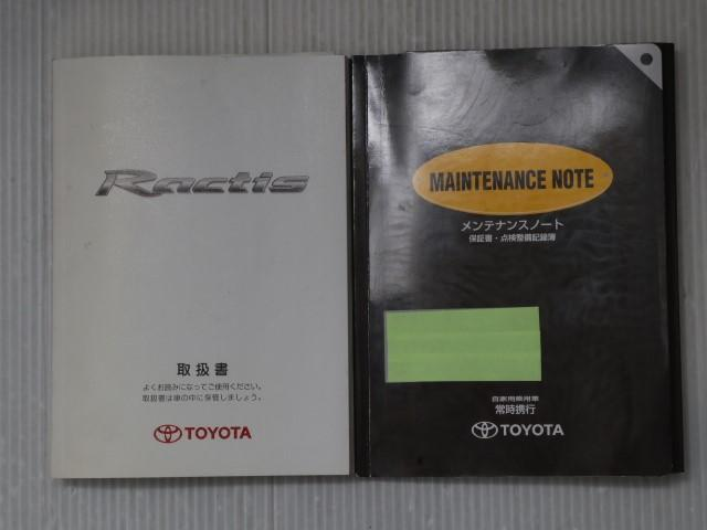 「トヨタ」「ラクティス」「ミニバン・ワンボックス」「東京都」の中古車20