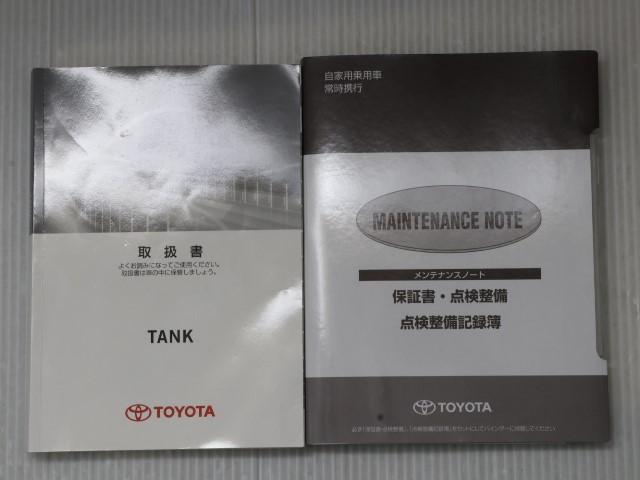 「トヨタ」「タンク」「ミニバン・ワンボックス」「東京都」の中古車20