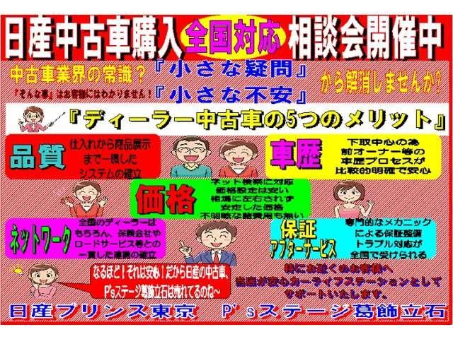 「日産」「ノート」「コンパクトカー」「東京都」の中古車19