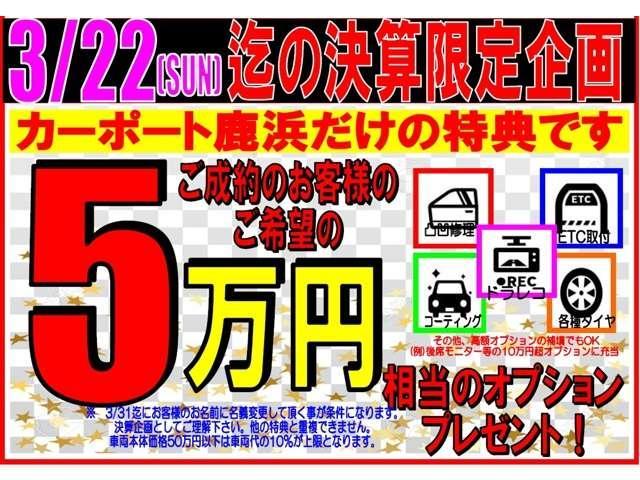 《決算先取★一月祭 》開催中。オプション5万円相当(車両代1割上限)の【当店限定特別特典】にてお客様をお迎え致します。在庫が豊富な1月はお車選びのチャンスです。この機会をお見逃し無く!!