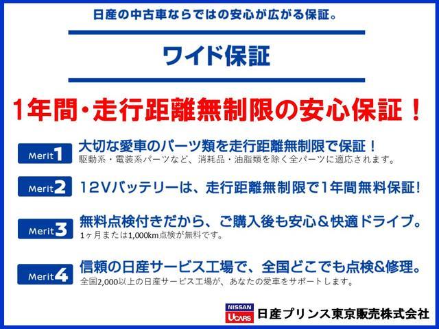 「日産」「ノート」「コンパクトカー」「東京都」の中古車23