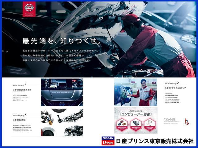 「日産」「ノート」「コンパクトカー」「東京都」の中古車24