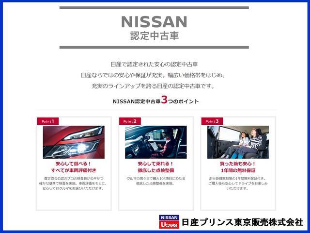 「日産」「NV350キャラバン」「その他」「東京都」の中古車24