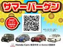 ■用品クーポンプレゼント■ホンダーカーズ東京中央から、日頃の感謝を込めて。■クーポンの発行は、ホンダカーズ東京中央の中古車(自他銘問わず)を期間内ご成約1台に1枚プレゼント。■対象品は取り扱い自動車用