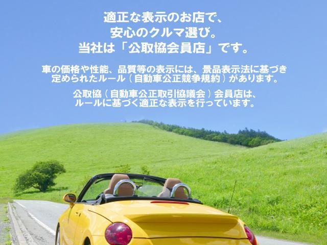 「トヨタ」「プリウスα」「ミニバン・ワンボックス」「東京都」の中古車78