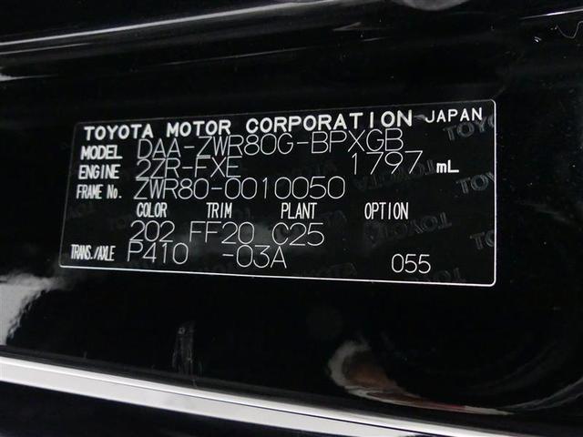 ハイブリッドV ワンオーナー車 タイヤ4本交換 純正メモリーナビ フルセグTV バックモニター 両側電動スライドドア ETC(20枚目)