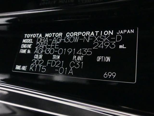 2.5Z Aエディション フルセグ メモリーナビ 後席モニター バックカメラ ドラレコ 衝突被害軽減システム ETC 両側電動スライド LEDヘッドランプ 3列シート ワンオーナー DVD再生 ミュージックプレイヤー接続可(20枚目)