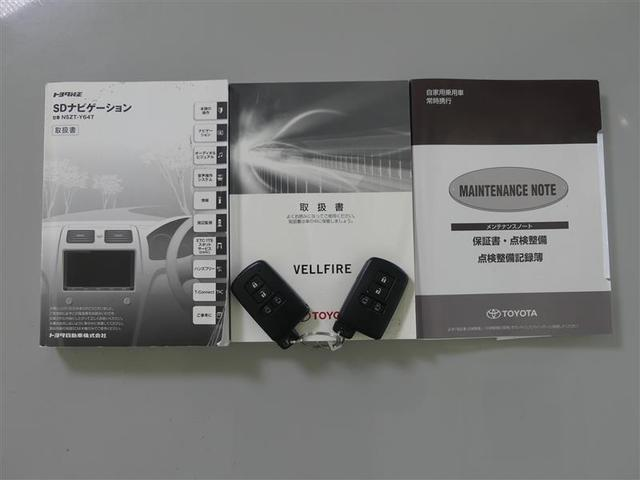 2.5Z フルセグ メモリーナビ バックカメラ ETC 両側電動スライド LEDヘッドランプ 3列シート ワンオーナー DVD再生 記録簿 乗車定員7人 安全装備 ナビ&TV CD アルミホイール 盗難防止装置(20枚目)