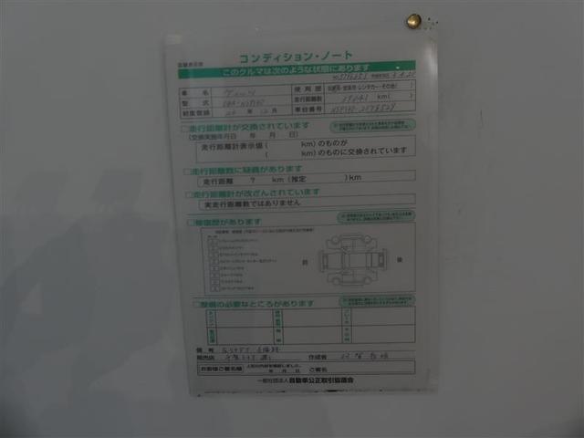 【コンディションシート】左後ろドアを交換した跡が見受けられます。※修復車には該当しません。