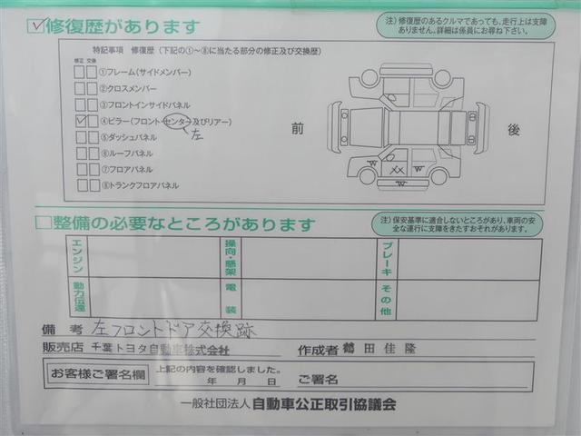 【コンディションシート】こちらの車両は左センターピラーに修復歴があります。その他、左前ドアを交換した跡が見受けられます。