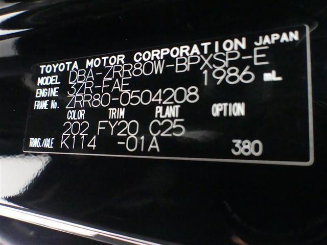 ZS 煌II 衝突被害軽減ブレーキ/メモリーナビ/フルセグ/後席モニター/バックカメラ/ETC/ドライブレコーダー/クルーズコントロール/アイドリングストップ/LEDヘッドライト/両側電動スライドドア/ワンオーナー(24枚目)