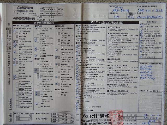 ディーラー整備記録簿6枚付き