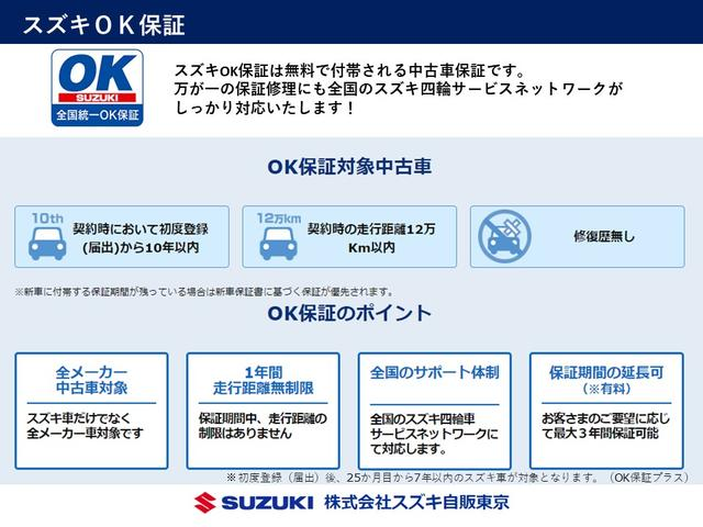 スズキのOK保証は無料で付帯される中古車保証です。万が一の保証修理にも全国のスズキ四輪サービスネットワークがしっかり対応いたします!