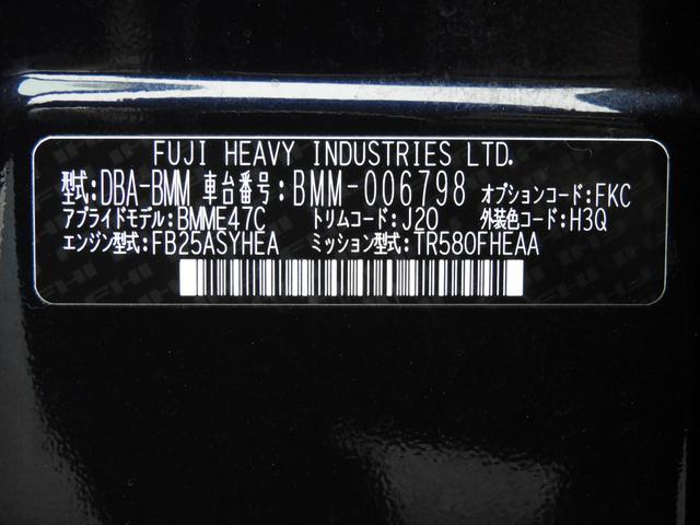スバル レガシィB4 2.5i B-SPORT EyeSight 後期型