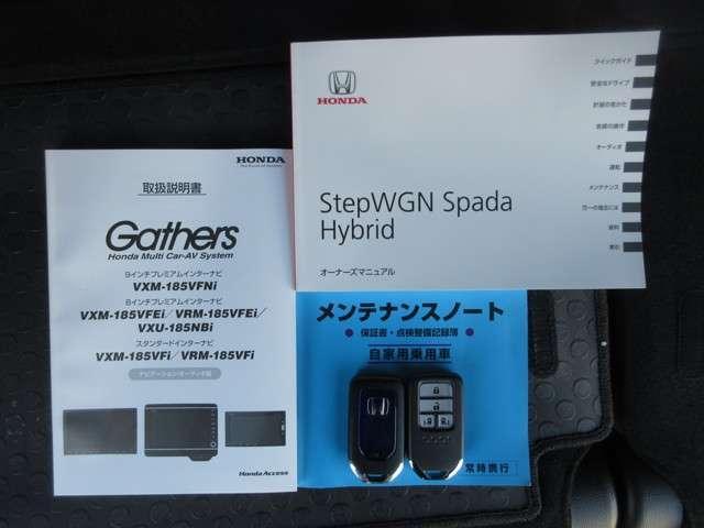 スパーダハイブリッド G・EX ホンダセンシング 純正メモリーナビ Bluetooth ETC Rカメラ(19枚目)