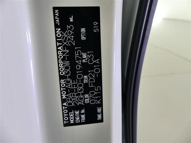 2.5Z フルセグ メモリーナビ 後席モニター バックカメラ 衝突被害軽減システム ETC 両側電動スライド LEDヘッドランプ 3列シート ワンオーナー DVD再生 乗車定員7人 安全装備 ナビ&TV CD(20枚目)