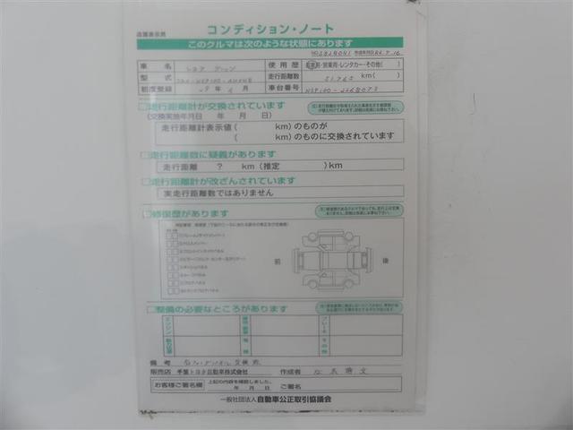 F フルセグ メモリーナビ ETC LEDヘッドランプ ワンオーナー DVD再生 記録簿 アイドリングストップ ナビ&TV CD アルミホイール キーレス(20枚目)