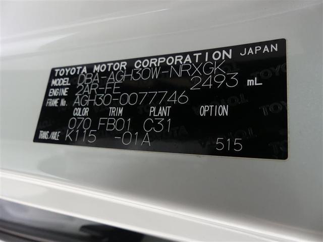2.5X フルセグ メモリーナビ バックカメラ ETC 両側電動スライド LEDヘッドランプ フルエアロ 3列シート ワンオーナー DVD再生 乗車定員8人 安全装備 ナビ&TV CD アルミホイール キーレス(20枚目)
