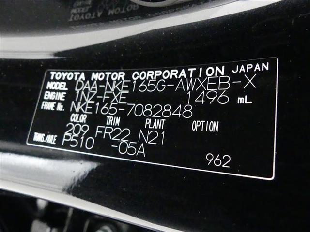 ハイブリッドG エアロツアラー トヨタ認定中古車 1年間走行無制限保証(20枚目)