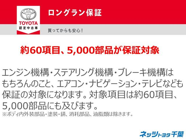 ハイブリッドG エアロツアラー トヨタ認定中古車 1年間走行無制限保証(37枚目)