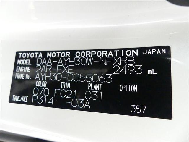 ZR HV トヨタ認定中古車 1年間走行無制限保証(20枚目)