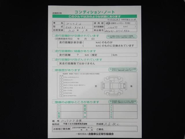 S トヨタ認定中古車 1年間走行無制限保証 7インチ純正メモリーナビ バックモニター ETC LED ワンオーナー(18枚目)