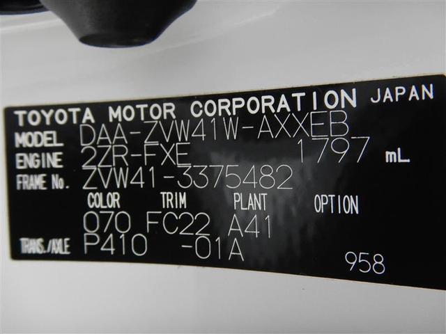 S トヨタ認定中古車 1年間走行無制限保証 7インチ純正メモリーナビ バックモニター ETC LED ワンオーナー(20枚目)