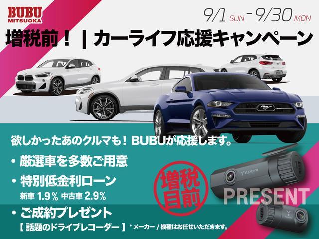 BUBUでは9/30(月)まで「カーライフ応援キャンペーン」を開催致します。期間中は特別低金利ローン新車1.9%、中古車2.9%をご用意。ご成約のお客様にはドライブレコーダーをプレゼント!