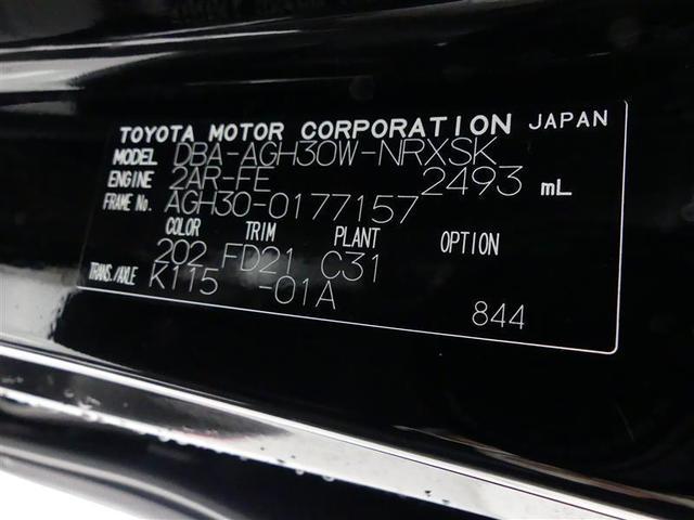 2.5Z 衝突被害軽減ブレーキ ETC フルセグメモリーナビ バックモニター スマートキー(20枚目)