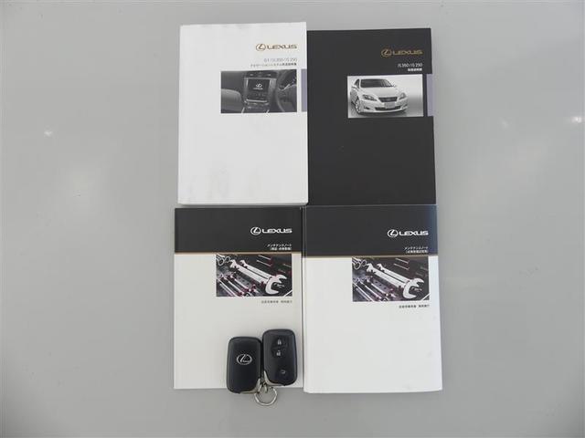 IS250 フルセグ HDDナビ バックカメラ ETC HIDヘッドライト ワンオーナー DVD再生 ミュージックプレイヤー接続可 記録簿 安全装備 オートクルーズコントロール 電動シート ナビ&TV CD(19枚目)