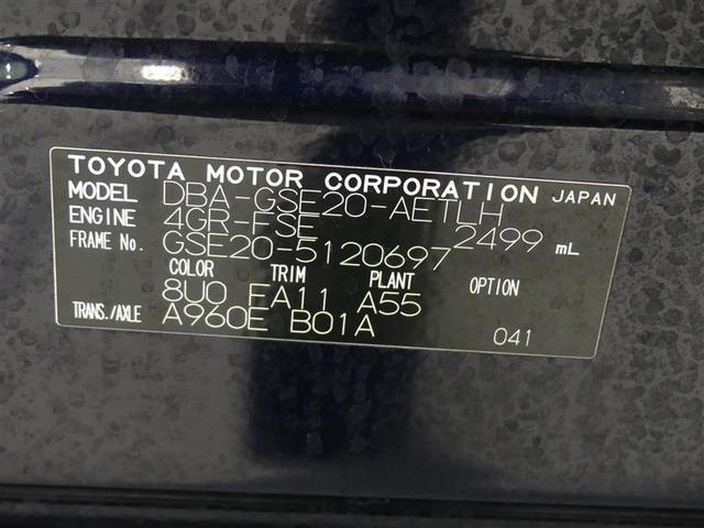 IS250 フルセグ HDDナビ バックカメラ ETC HIDヘッドライト ワンオーナー DVD再生 ミュージックプレイヤー接続可 記録簿 安全装備 オートクルーズコントロール 電動シート ナビ&TV CD(20枚目)