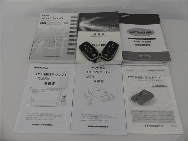 2.5Z Gエディション フルセグ メモリーナビ 後席モニター バックカメラ ドラレコ 衝突被害軽減システム ETC 両側電動スライド(20枚目)