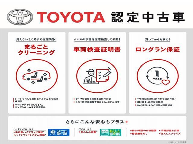 TOYOTA認定中古車とは・・・まるごとクリーニング、車両検査証明書、ロングラン保証の3つの条件が揃った車になります。
