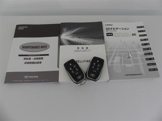 2.5Z Gエディション フルセグ メモリーナビ 後席モニター バックカメラ ドラレコ 衝突被害軽減システム ETC 両側電動スライド LEDヘッドランプ 3列シート ワンオーナー DVD再生 記録簿 乗車定員7人 安全装備(19枚目)