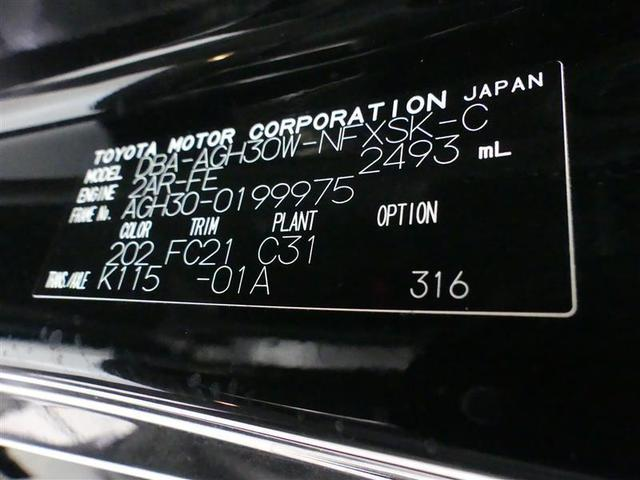 2.5Z Gエディション サンルーフ フルセグ メモリーナビ 後席モニター バックカメラ 衝突被害軽減システム ETC 両側電動スライド LEDヘッドランプ 3列シート ワンオーナー DVD再生 乗車定員7人 安全装備 CD(20枚目)