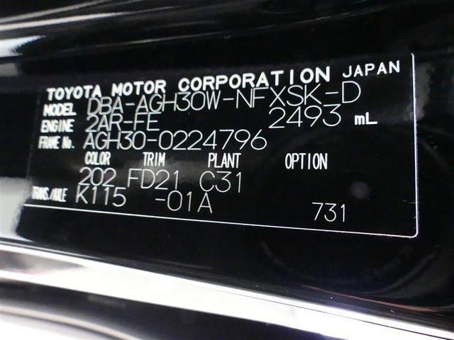 2.5Z Aエディション フルセグ メモリーナビ 後席モニター バックカメラ ドラレコ 衝突被害軽減システム ETC 両側電動スライド(24枚目)