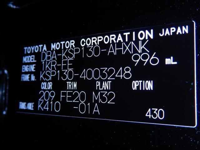 F トヨタ認定中古車 1年間走行無制限保証(15枚目)