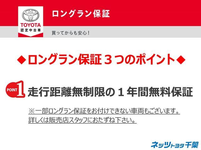 F トヨタ認定中古車 1年間走行無制限保証(19枚目)