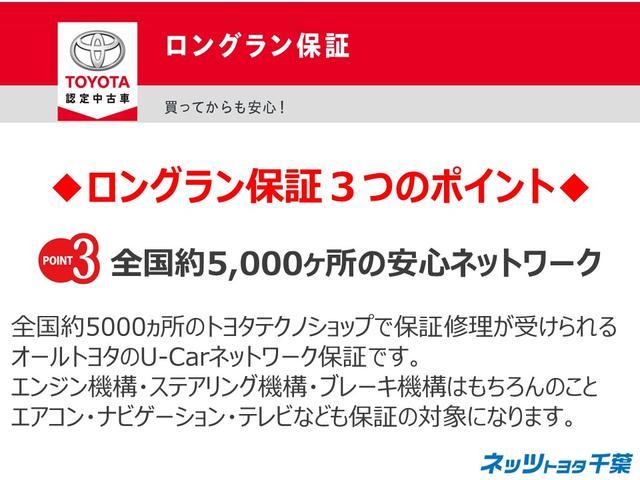 F トヨタ認定中古車 1年間走行無制限保証(21枚目)