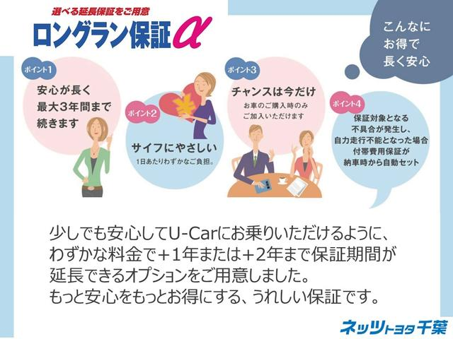 F トヨタ認定中古車 1年間走行無制限保証(22枚目)