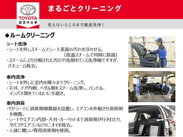 F トヨタ認定中古車 1年間走行無制限保証(24枚目)