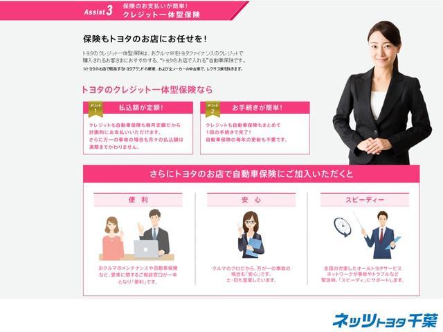 F トヨタ認定中古車 1年間走行無制限保証(47枚目)