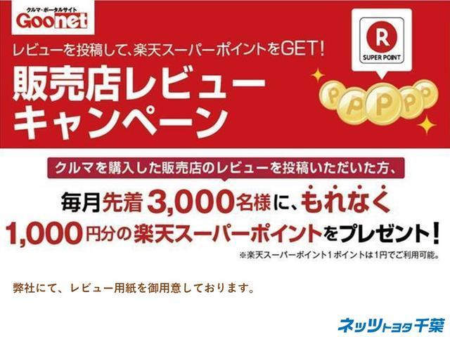 F トヨタ認定中古車 1年間走行無制限保証(49枚目)