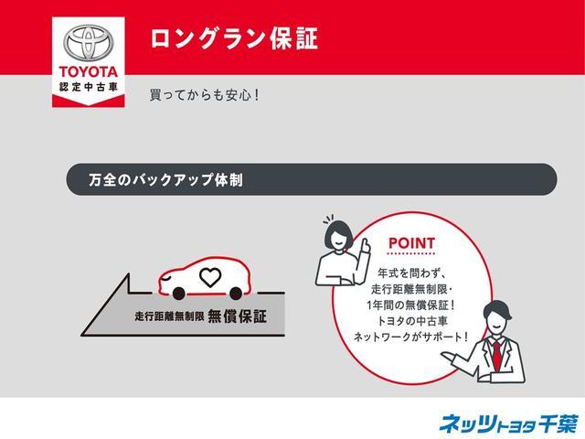 U トヨタ認定中古車 1年間走行無制限保証(22枚目)